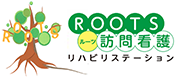 ROOTS(ルーツ)訪問看護リハビリステーション